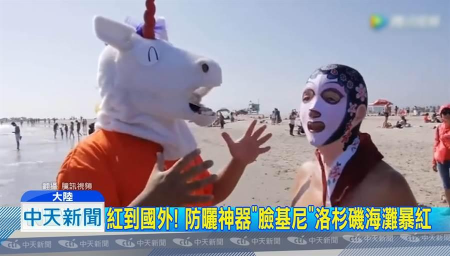 防曬神器臉基尼「金雞報曉」吸睛 洛杉磯海灘暴紅