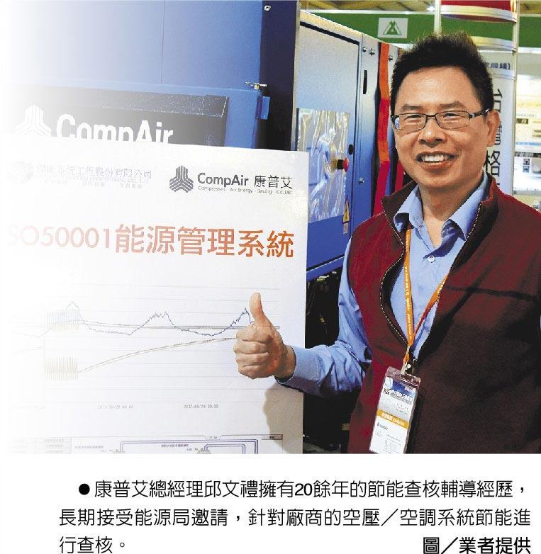 康普艾總經理邱文禮擁有20餘年的節能查核輔導經歷,長期接受能源局邀請,針對廠商的空壓/空調系統節能進行查核。圖/業者提供
