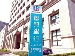 《金融股》聯邦銀擬設創投子公司,首次募資2億元