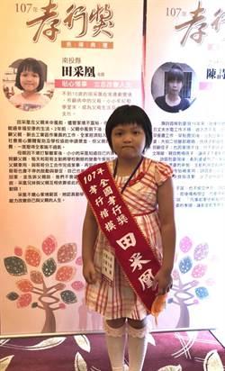 8歲女童照顧中風父 榮獲全國孝行楷模