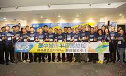 10月21日臺中城市路跑 萬人響應參加