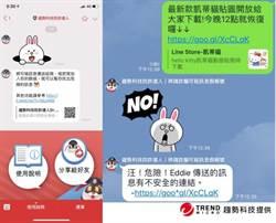 LINE@假官方帳號近9百個 趨勢科技幫你防詐