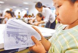兒童帳戶增 平均資產近40萬