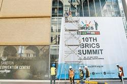 金磚五國峰會 聯手對抗保護主義
