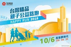 台灣精品親子公益路跑Happy Run 10月高雄登場