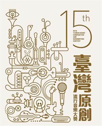 107年「臺灣原創流行音樂大獎」入圍名單出爐