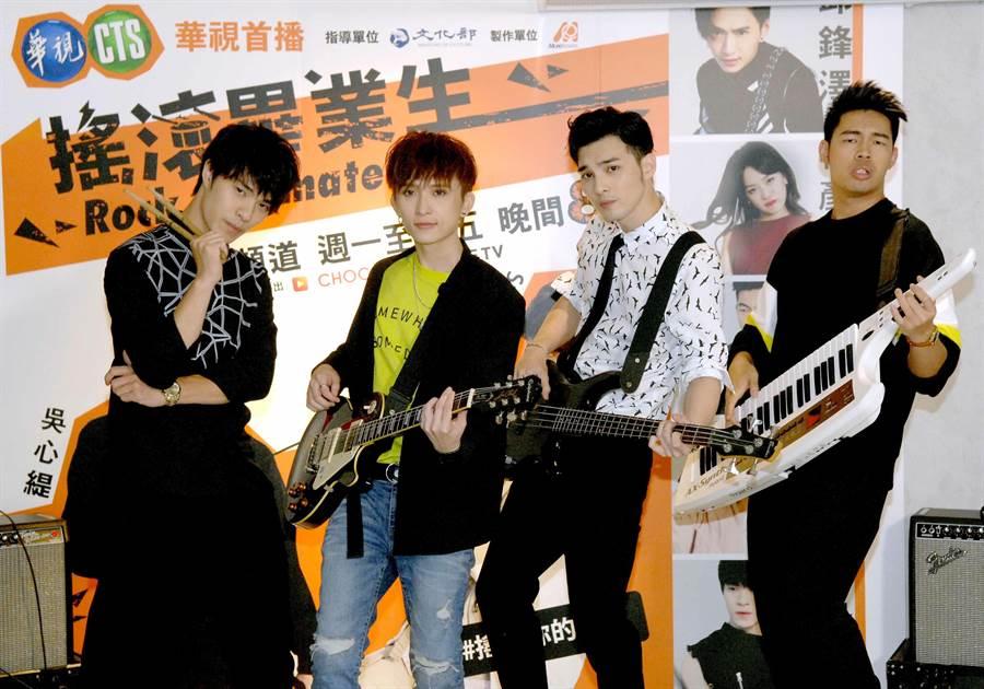 《搖滾畢業生》中邱鋒澤、陳大天、楊景涵、黃偉晉四人從小組Band。(華視提供)