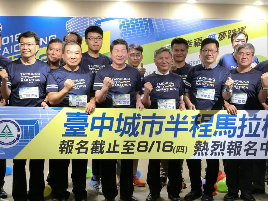 「2018第三屆台中城市半程馬拉松」,10月21日將從台灣大道市政大樓前廣場開跑。(盧金足攝)
