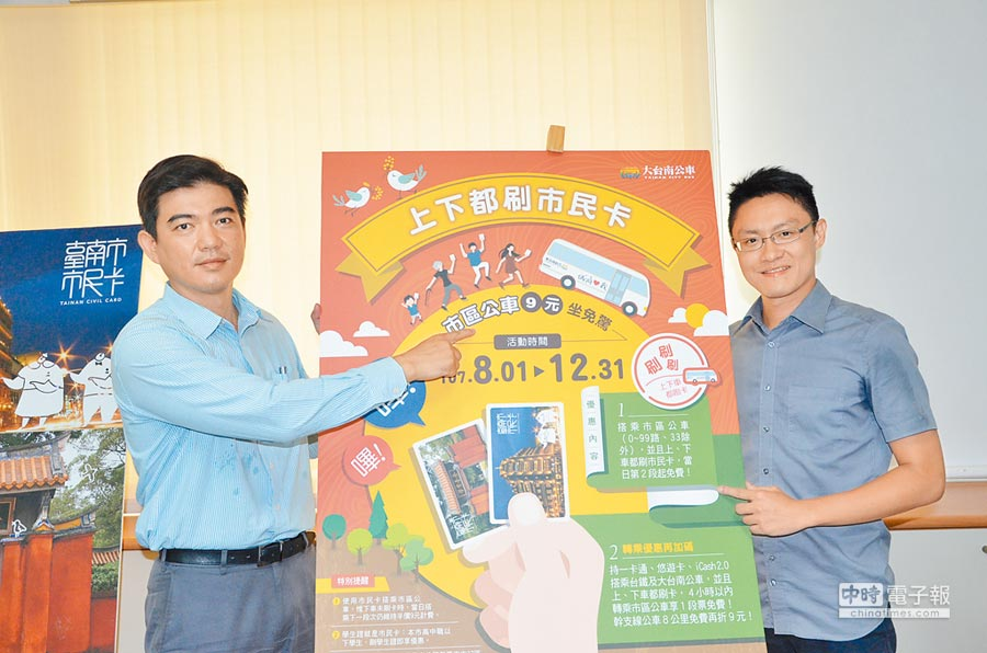 大台南公車從8月1日起加碼推出市民卡專屬乘車優惠,台南市區公車9元坐免驚。(洪榮志攝)