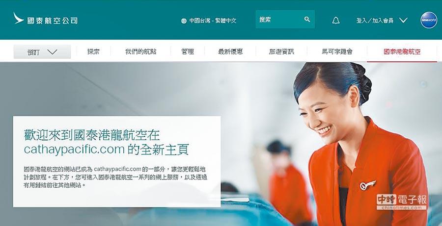國泰航空官網已將「台灣」改為「中國台灣」。(取自國泰航空官網)