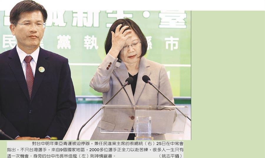 對台中明年東亞青運被迫停辦,兼任民進黨主席的蔡總統(右)25日在中常會指出,不只台灣選手,來自9個國家地區,2000多位選手正全力以赴苦練,很多人一生只有這一次機會。身旁的台中市長林佳龍(左)則神情嚴肅。(姚志平攝)