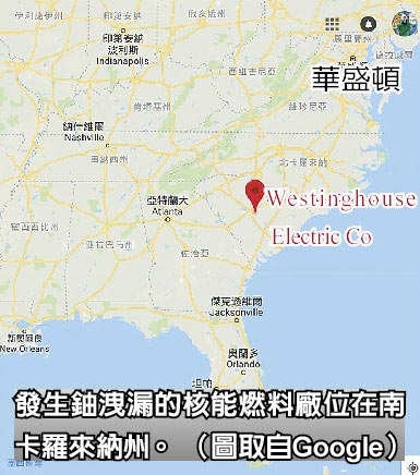 發生鈾洩漏的核能燃料廠位在南卡羅來納州。(圖取自Google)
