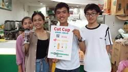 環保杯租用 大學生提倡「德式」環保