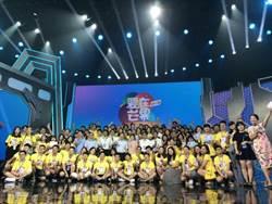第四屆芒果結業 在湖南感受幸福的實習時光