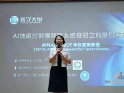 南科舉辦產官學論壇 分享AI智慧醫療