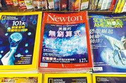 牛頓停刊…科普雜誌找市場