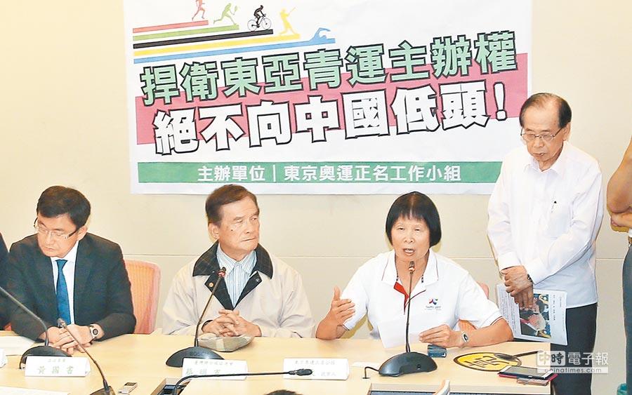 東京奧運正名公投提案人紀政等人25日舉行「捍衛東亞青運主辦權,絕不向中國低頭」記者會。(本報系資料照片)