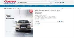 狂!好巿多賣奧迪A6 現省一輛國產車的錢