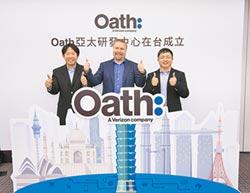 雅虎母公司 Oath亞太研發中心 登台