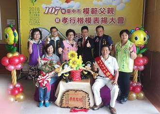 南區公所模範父親與孝行楷模表揚活動