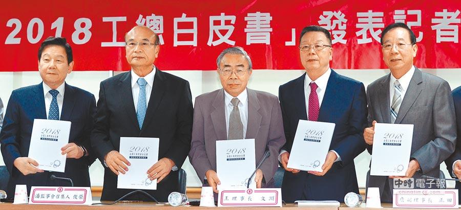 全國工業總會27日發表「2018工總白皮書」,理事長王文淵(中)、副理事長詹正田(右二)等一同出席,針對9大主題提出建言。 (王德為攝)
