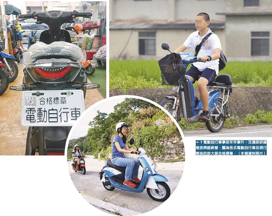 電動自行車事故年年攀升,交通部研擬發放牌證納管。圖為各式電動自行車及現行懸掛的放大版合格標章。(本報資料照片)