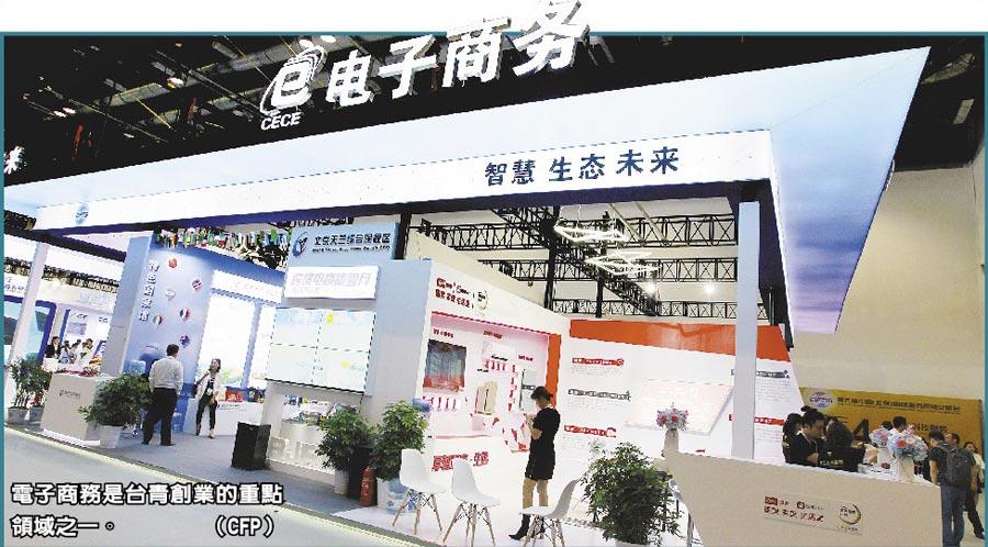 電子商務是台青創業的重點領域之一。(CFP)