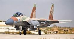 以色列將購買先進F-15 具備彈艙及有限匿蹤