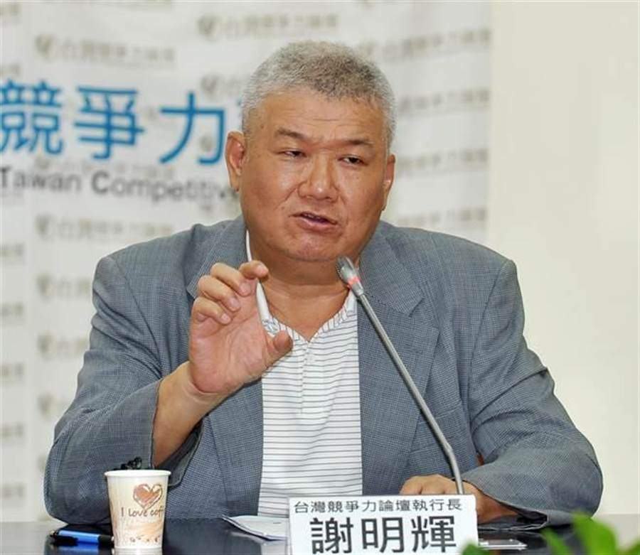 台灣競爭力論壇執行長謝明輝(見圖)。