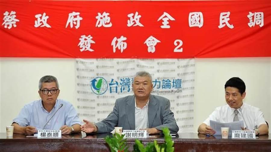 台灣競爭力論壇30日舉行蔡政府施政全國民調發布會,民調顯示,對蔡英文的施政表現不滿意者高達64.1%,滿意者為25.2%,相較今年2月所做的民調,不滿意度增加3.8%。(劉宗龍攝)