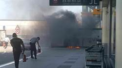 丟臉事蹟再添一樁 桃機二航廈驚傳失火