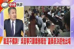 快評》就是不備詢! 吳音寧只願業務報告 議員表決趕他出場