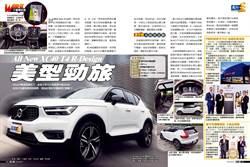 美型勁旅 All New XC40 T4 R-Design