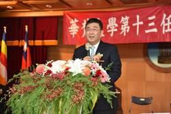 華梵大學第13任校長李天任布達