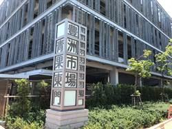 東京都發表「豐洲市場」安全宣言  預定10月11日啟用