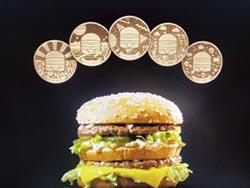 慶祝大麥克50歲 麥當勞8/2發行麥克幣
