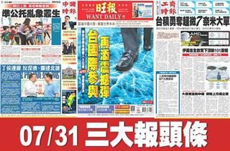 7月31日三大報頭版要聞