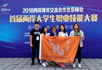 兩岸大學生職能競賽 龍華跨領域團隊獲一等獎