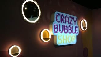 美得冒泡 「Crazy Bubble Shop」