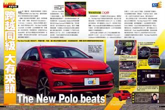 跨越同級 大有來頭 The New Polo beats