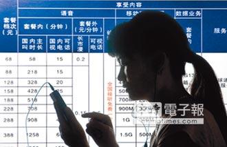 防電信業揩油 陸令簡訊發帳單