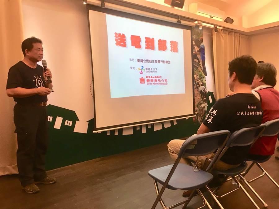 台南社大台灣公民自主發電行動團隊「送電到部落」計畫,幫助許多偏鄉居民搭建簡易供電系統。(李宜秦攝)