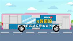 百輛「嗆聲公車」開進高雄 羅智強與韓國瑜共同造勢