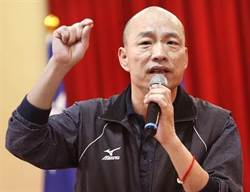 陳其邁陣營批不接地氣 韓國瑜10字霸氣回嗆