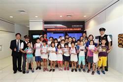 台灣高鐵「秘密探索之旅」 邀學童參觀