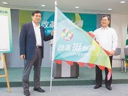 改革挺台灣 民進黨相信民眾看得到