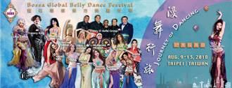 國際級肚皮舞大賽 跨國頂級舞者齊聚台灣
