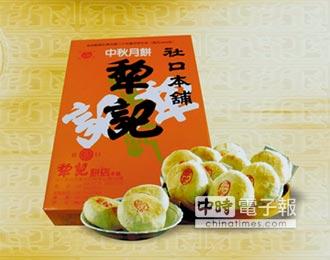 社口犂記 台式月餅享譽全台