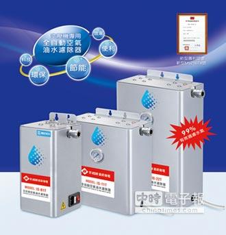 空壓機專用 義薪油水濾除器 獲新專利