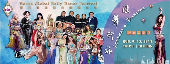 第三屆寶石環球東方舞嘉年華將於8月9日至13日在台北晶宴會館民生館舉辦。(台灣環球東方舞藝術推廣協會提供)